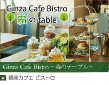 Ginza Cafe Bistro